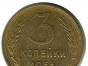 Монета 3 копейки 1956 года. Цена и стоимость на рынке в России