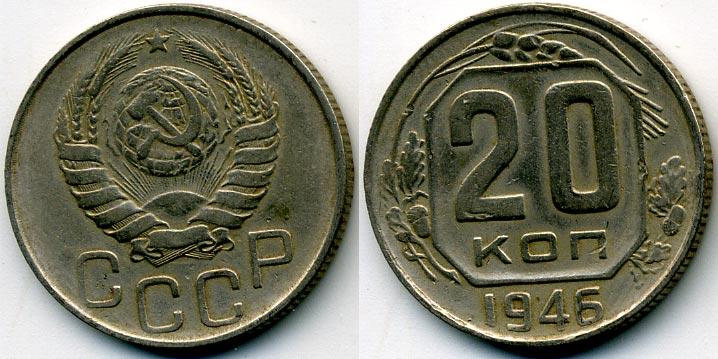 Монета 20 копеек 1946 года. Цена и стоимость на рынке в России
