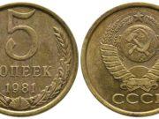 Монета 5 копеек 1981 года. Цена и стоимость на рынке в России