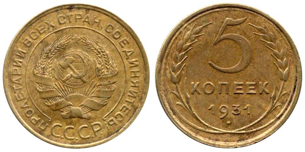 пять рублей со знаком монетного двора