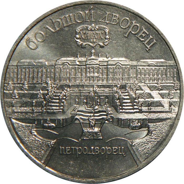 Монета 5 рублей 1990 года. Цена и стоимость на рынке в России