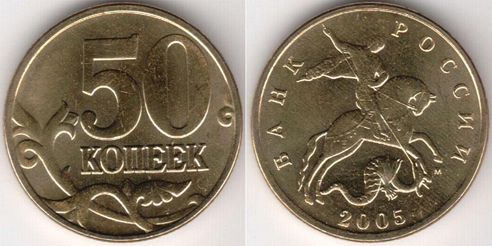 Монета 50 копеек 2005 года. Цена и стоимость на рынке в России