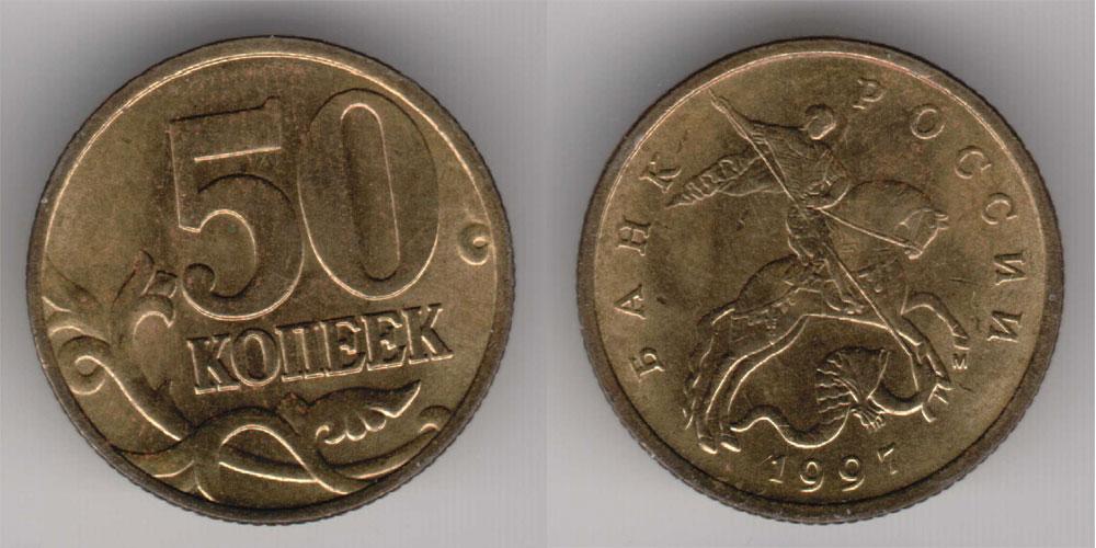 Монета 50 копеек 1997 года. Цена и стоимость на рынке в России