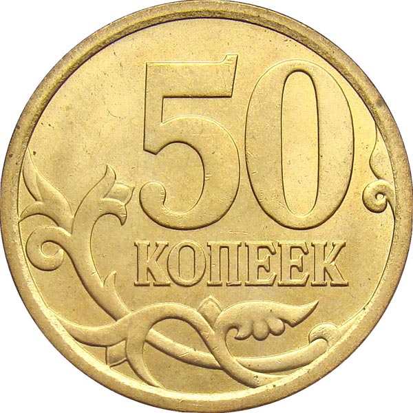 Монета 50 копеек 2008 года. Цена и стоимость на рынке в России