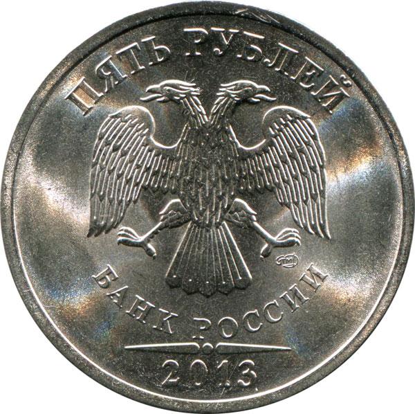 Монета 5 рублей 2013 года. Цена и стоимость на рынке в России