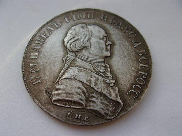 Монета 1 рубль 1796 года. Цена и стоимость на рынке в России