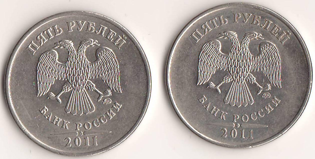 Монета 5 рублей 2011 года. Цена и стоимость на рынке в России