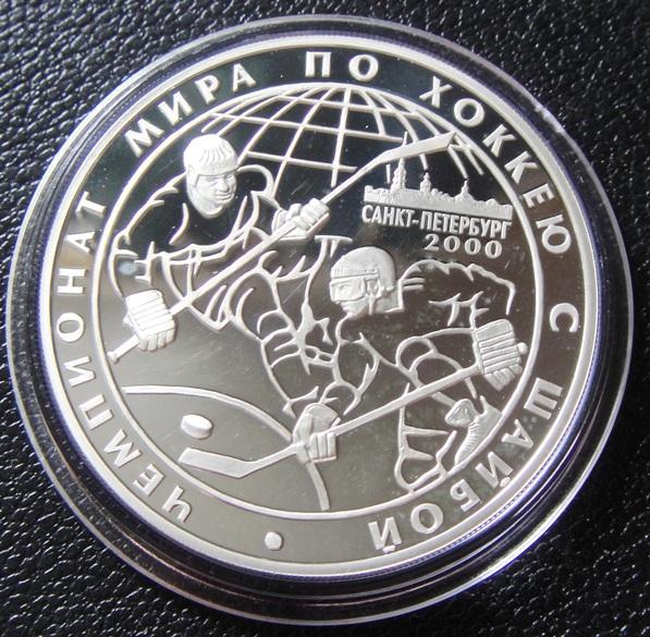 Монета 3 рубля 2000 года. Цена и стоимость на рынке в России