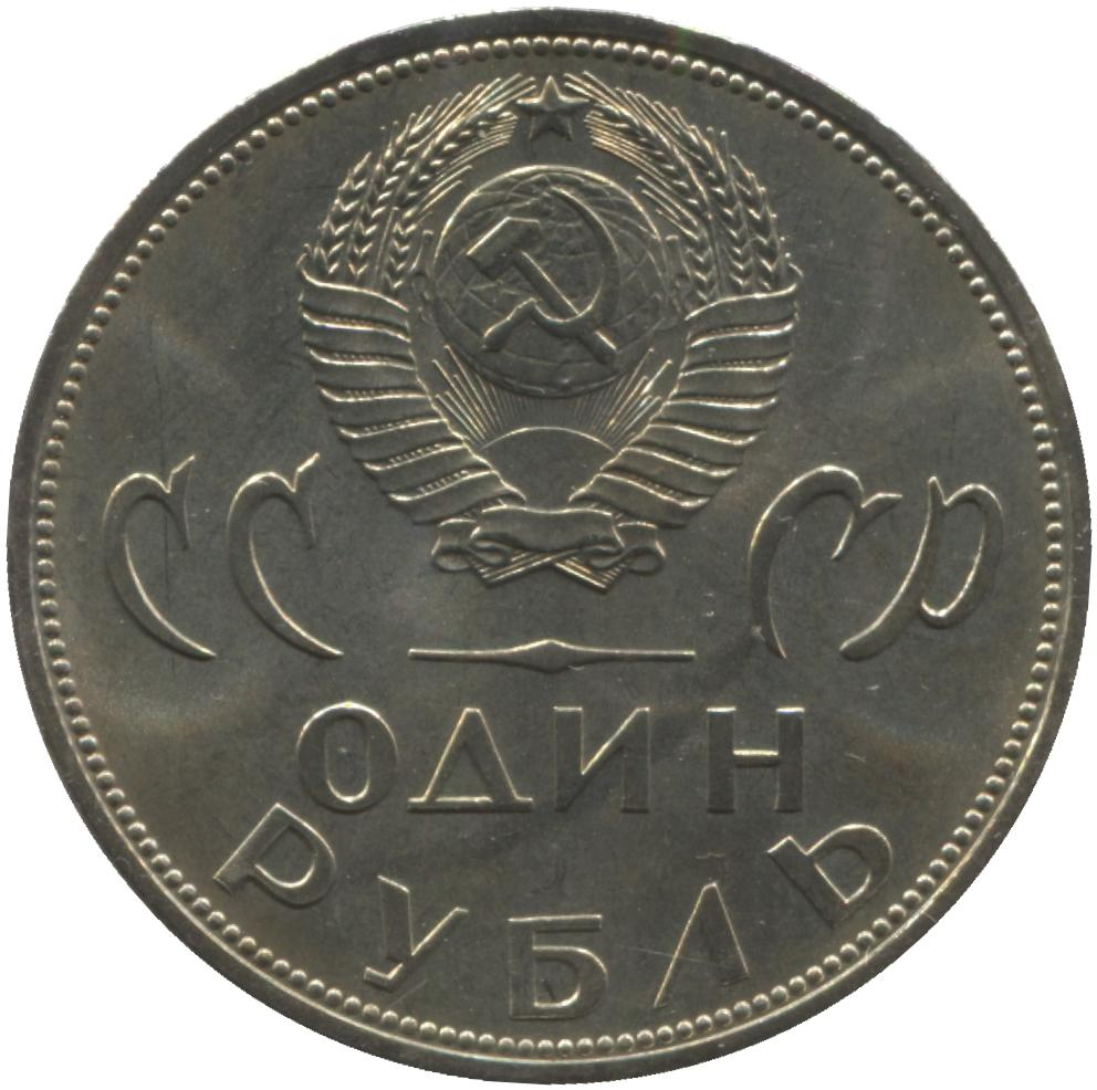 Монета 1 рубль 1965 года. Цена и стоимость на рынке в России