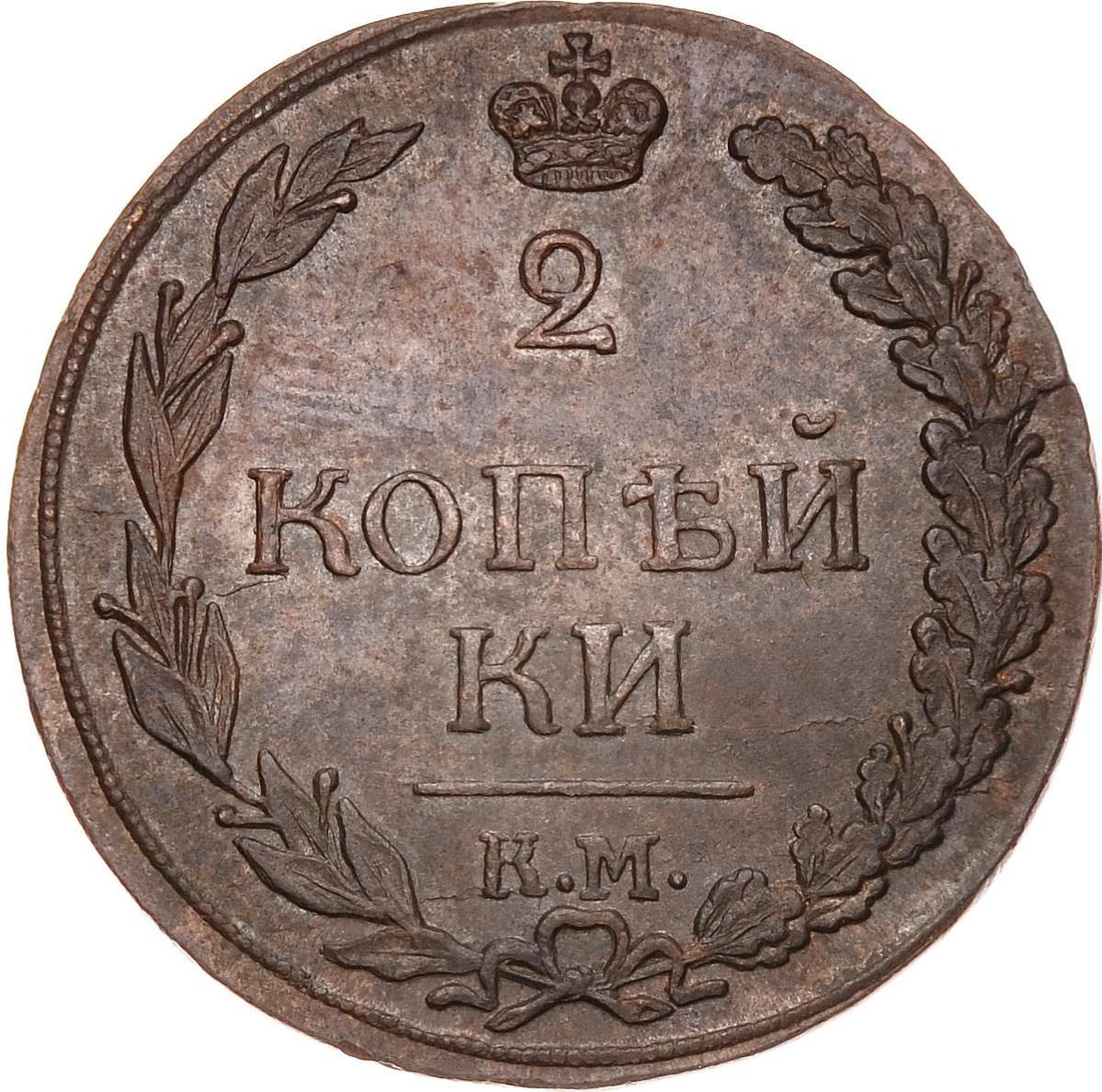 Монета 2 копейки 1812 года. Цена и стоимость на рынке в России