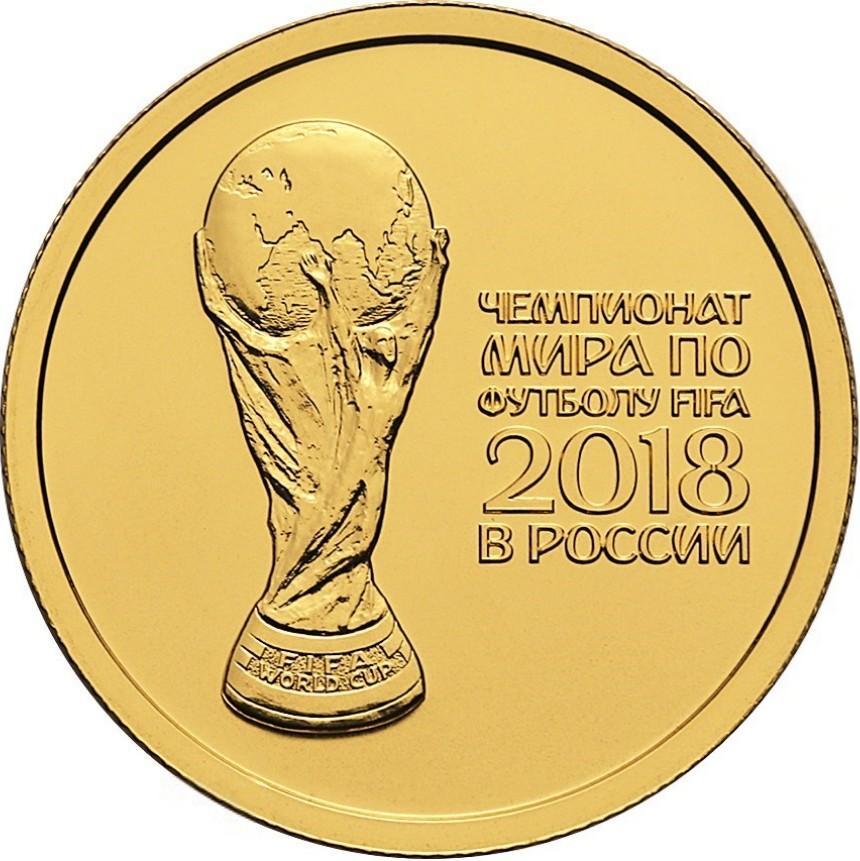 Монета 50 рублей 2017 года. Цена и стоимость на рынке в России