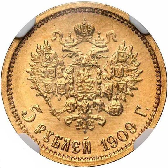 Монета 5 рублей 1909 года. Цена и стоимость на рынке в России