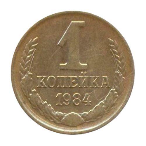 Монета 1 копейка 1984 года. Цена и стоимость на рынке в России