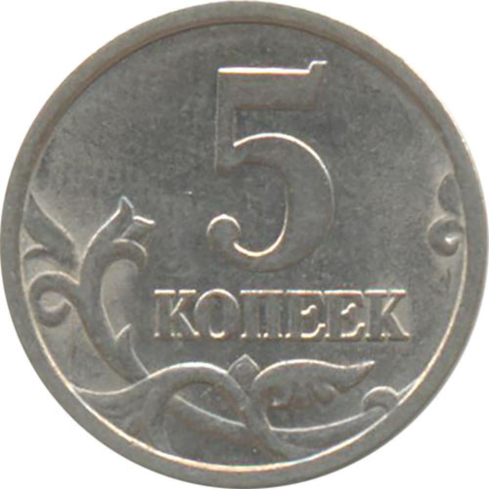 Монета 5 копеек 2008 года. Цена и стоимость на рынке в России