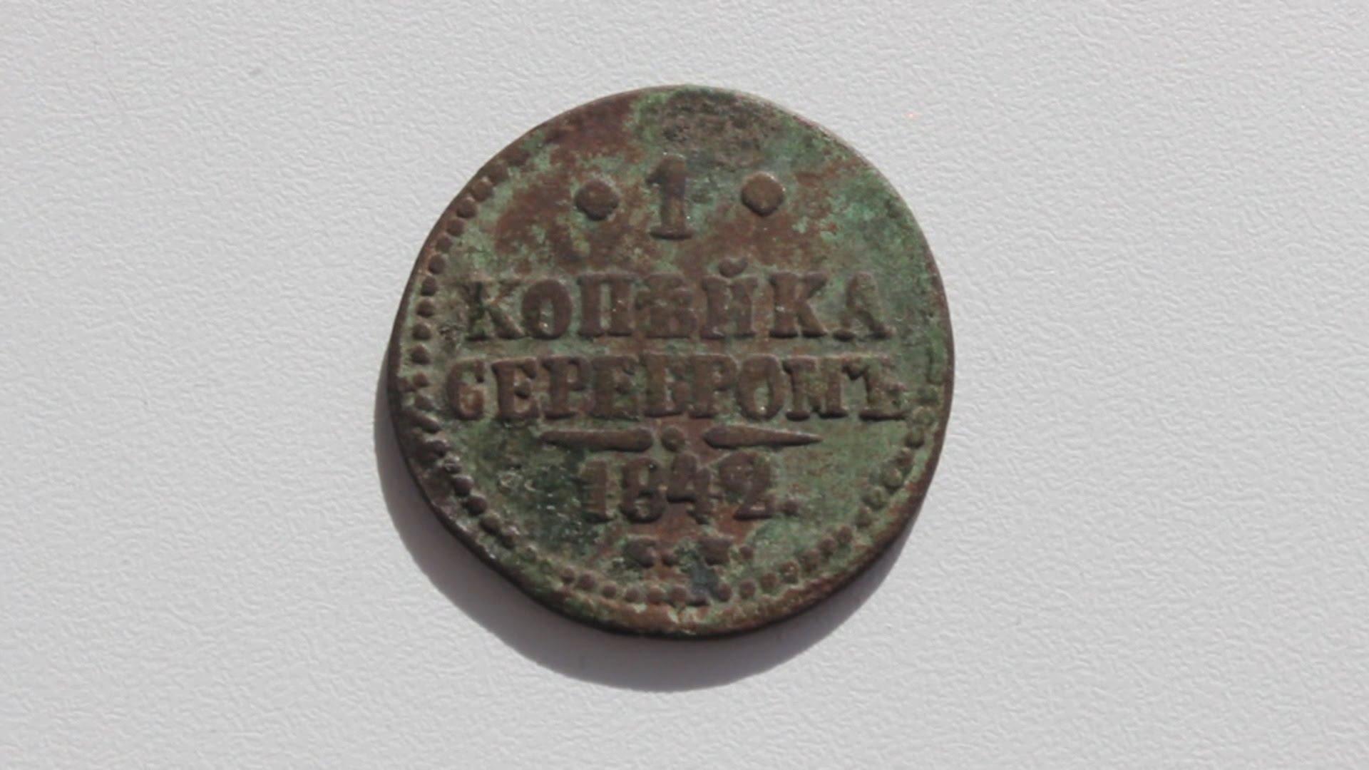 Монета 1 копейка 1842 года. Цена и стоимость на рынке в России