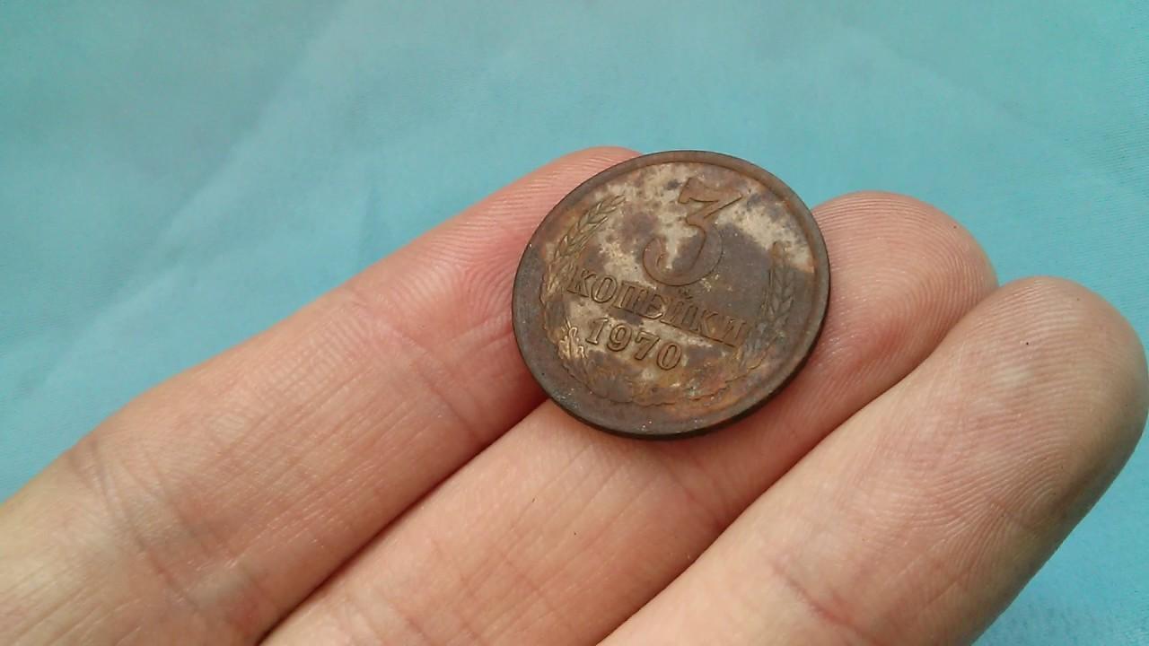 Монета 3 копейки 1970 года. Цена и стоимость на рынке в России