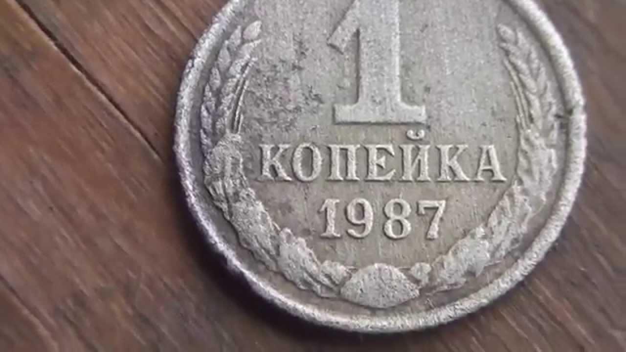 Монета 1 копейка 1987 года. Цена и стоимость на рынке в России