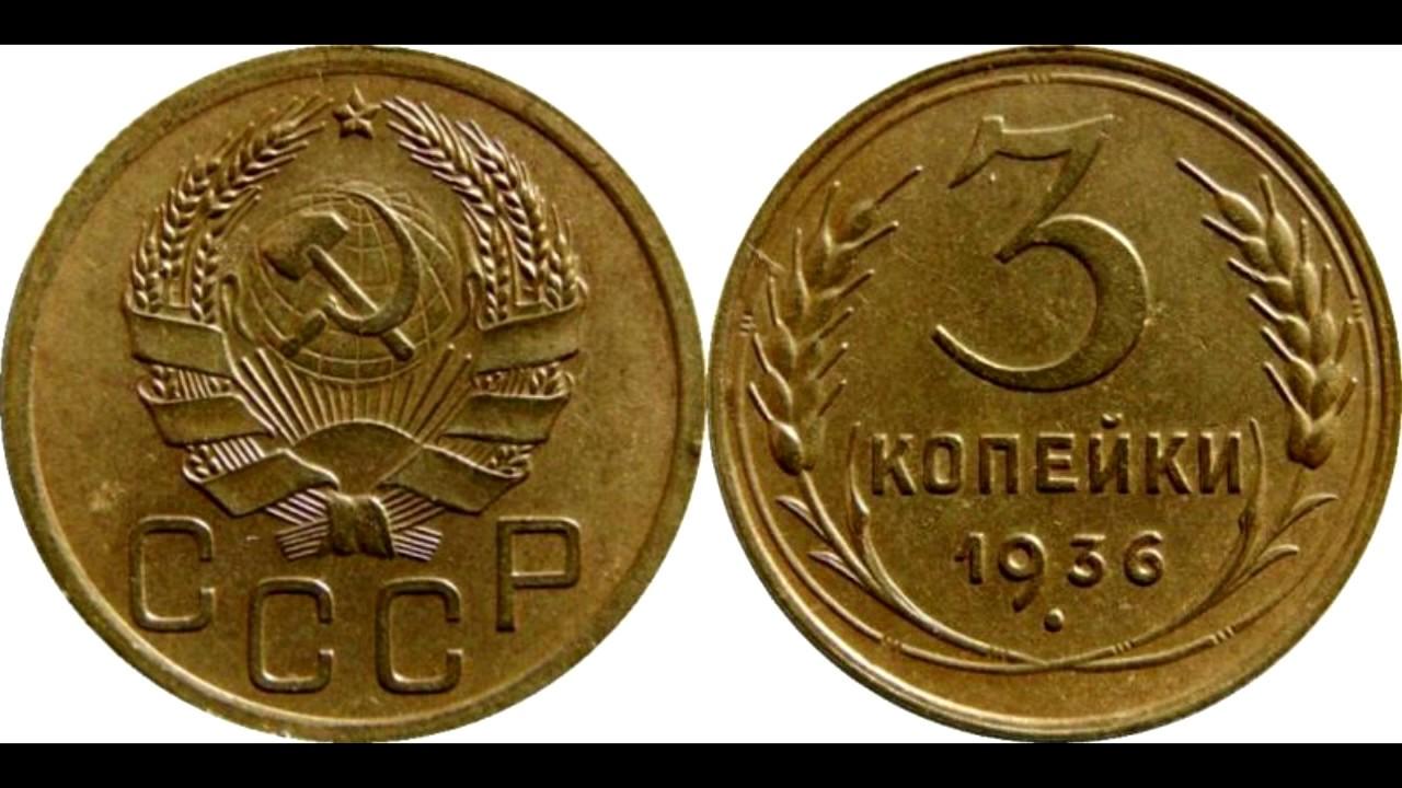 Монета 3 копейки 1936 года. Цена и стоимость на рынке в России
