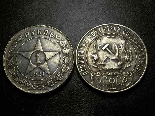 Монета 1 рубль 1921 года. Цена и стоимость на рынке в России