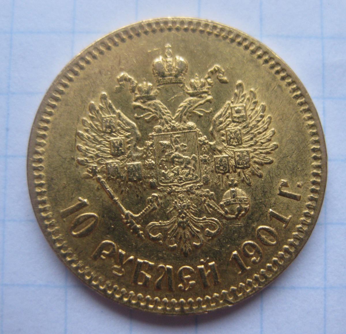 Монета 10 рублей 1901 года. Цена и стоимость на рынке в России