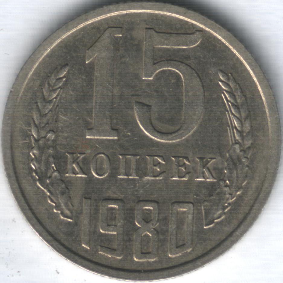 Монета 15 копеек 1980 года. Цена и стоимость на рынке в России