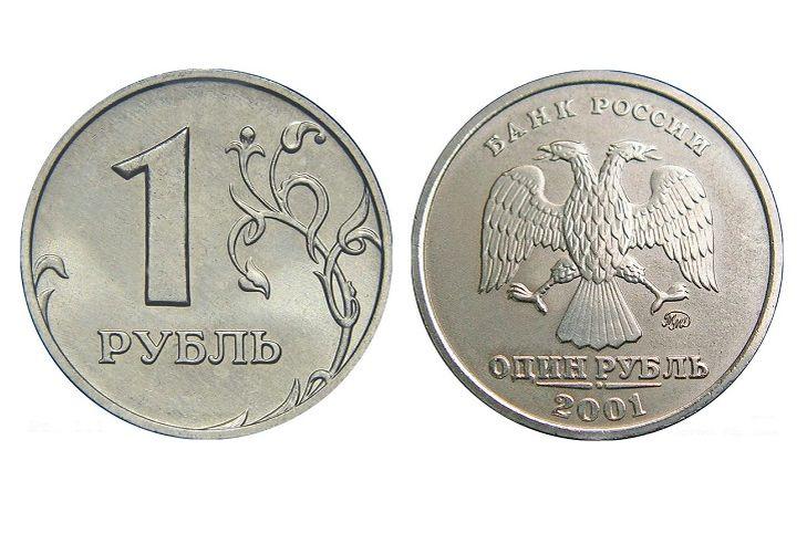 1 рубль 2001