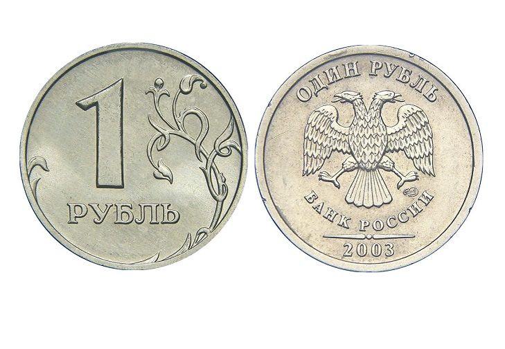 1 рубль 2003