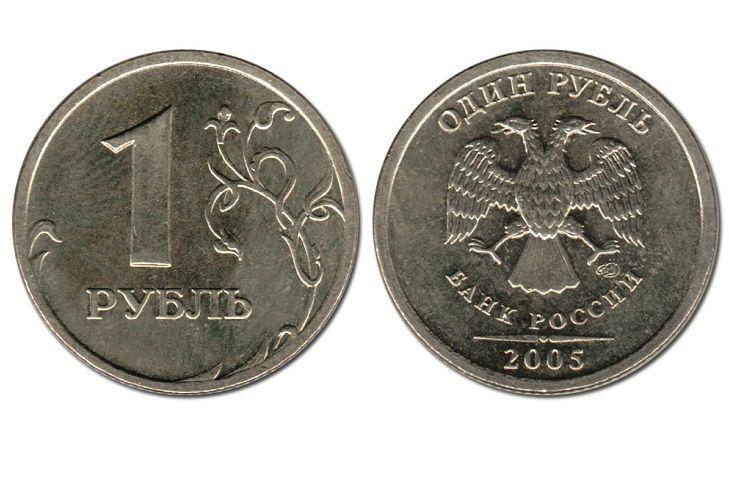 1 рубль 2005
