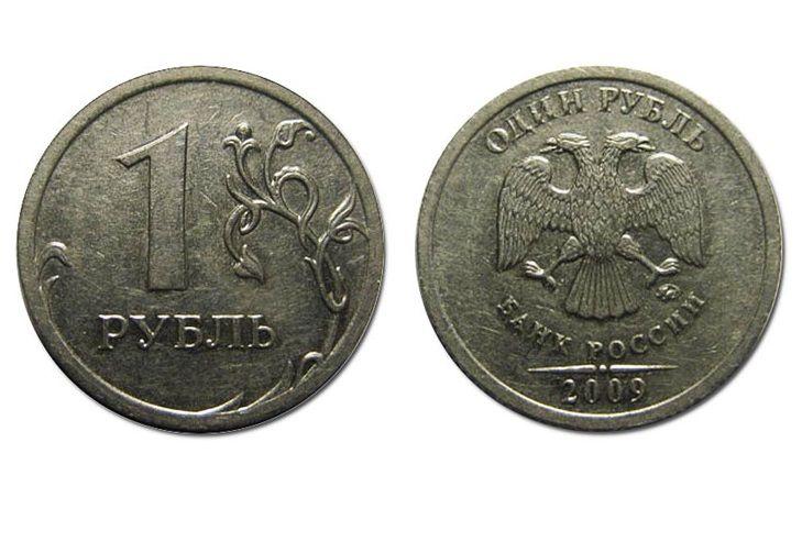 1 рубль 2009