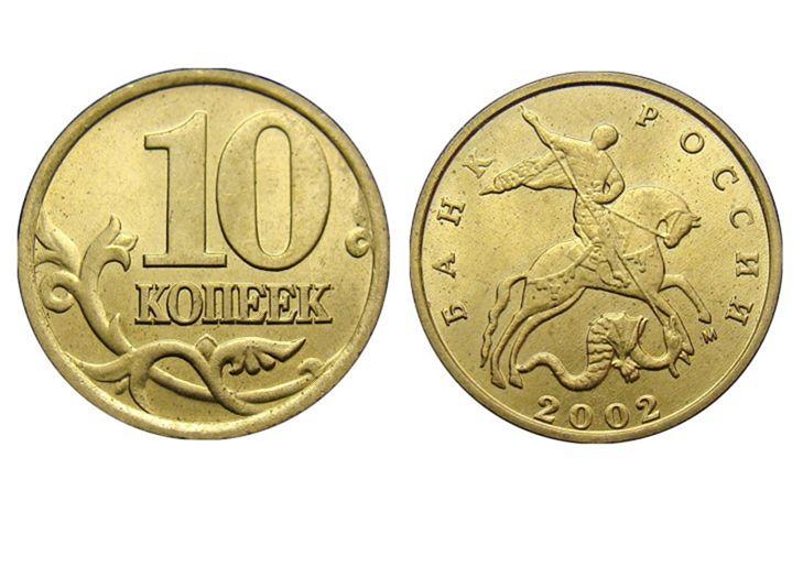 Редкие 10 копеечные монеты современной России и СССР