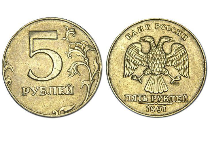 5 рублей 1997 редкая