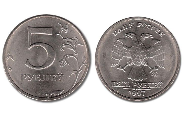 5 рублей 1997