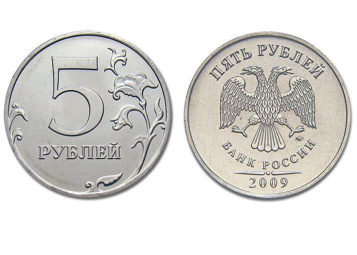 5 рублей 2009 м