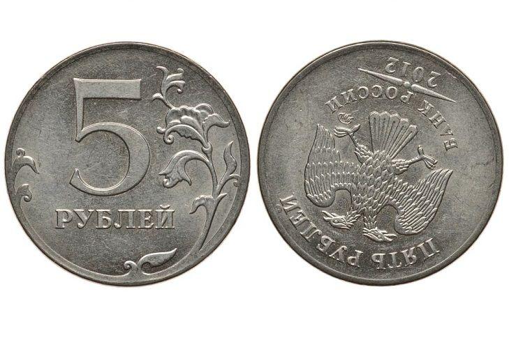 5 рублей 2012 брак