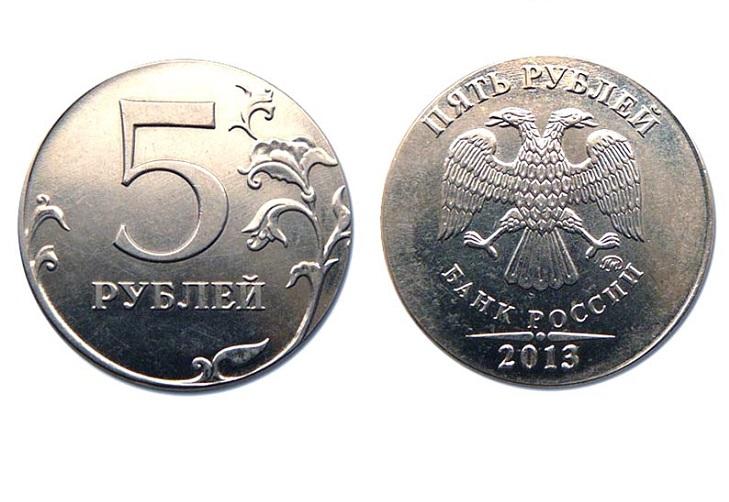 5 рублей 2013 перепутка