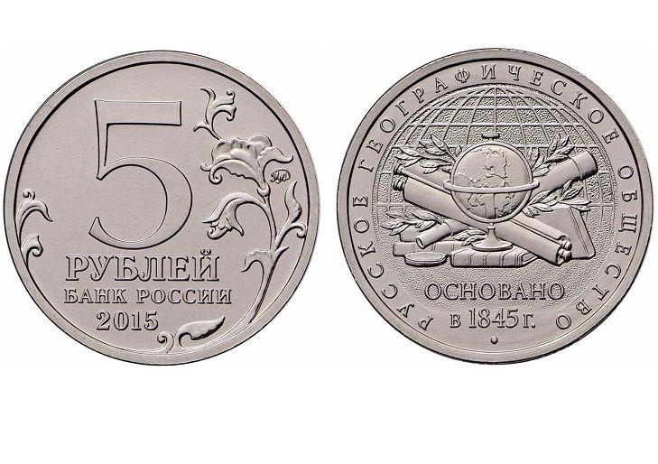 5 рублей 2015 юбилейная