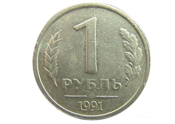 1 рубль 1991 ГКЧП
