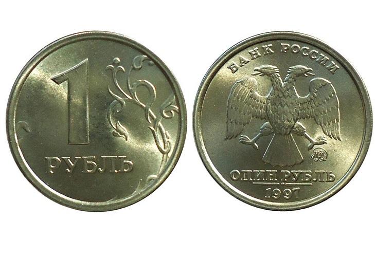 1 рубль 1997 кант ступенька