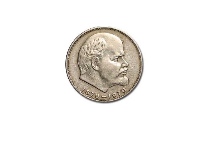 1 рубль с Лениным с ямкой