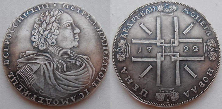 2 рубля 1722 Петра I