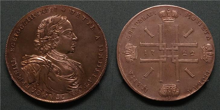 2 рубля 1722 Эрмитаж