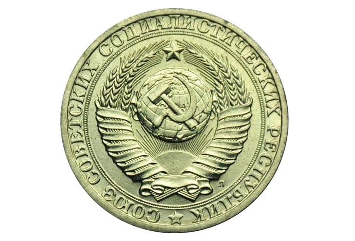 Аверс 1 рубль 1991