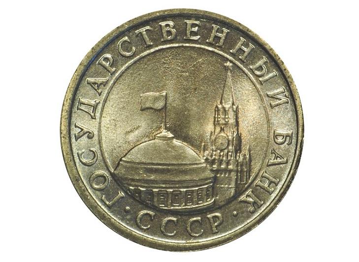 Аверс 1 рубль ГКЧП