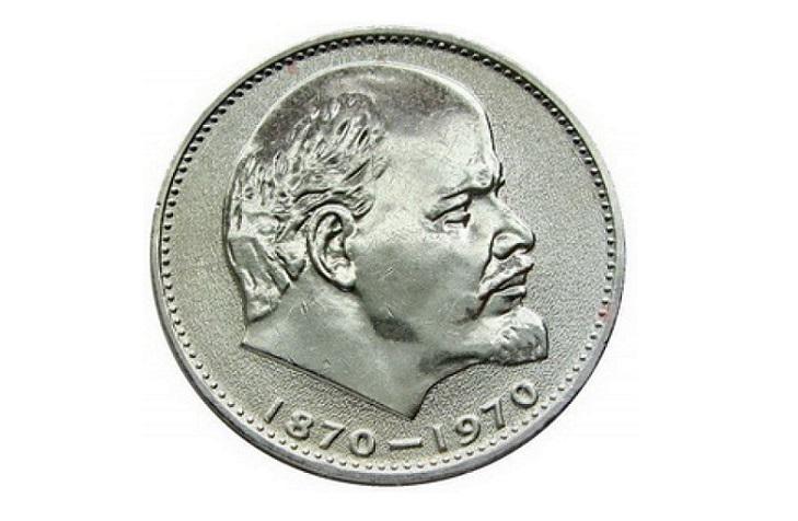 Монета с Лениным 1970
