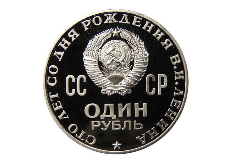 Монета с Лениным пруф аверс