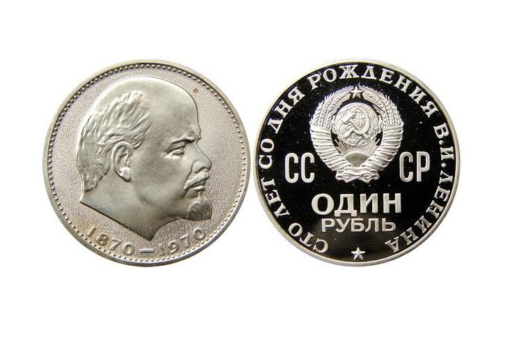 Разновидности 1 рубль 1970