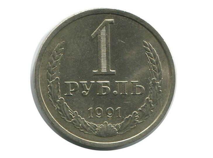 Разновидности монет 1 рубль 1991