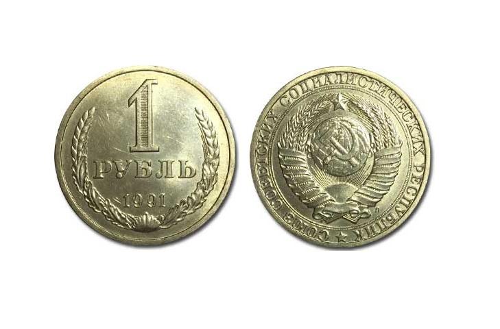 Рубль 1991