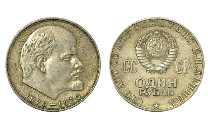 Сколько стоит 1 рубль 1970