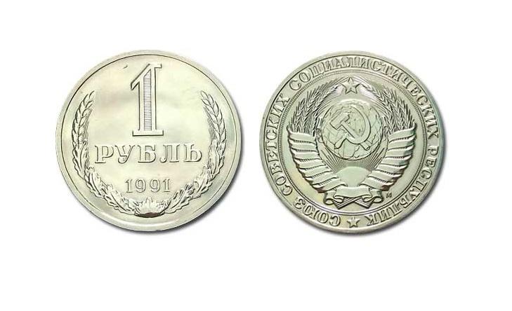 Сколько стоит 1 рубль 1991